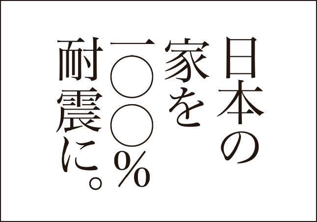 日本の家を100%耐震に